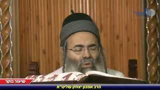 #x202b;הרב אמנון יצחק - הלכות יוסי מסרחי - חלק א