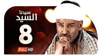#x202b;مسلسل سيدنا السيد Hd - الحلقة ( 8 ) الثامنة / بطولة جمال سليمان - Sedna Elsayed Series Ep08#x202c;lrm;