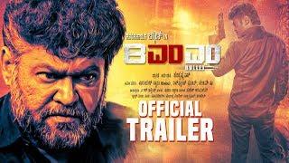 8MM Bullet Official Trailer | New Kannada HD Trailer 2018 | Jaggesh, Vasishta N Simha, Mayuri