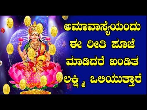 VaraMahaLakshmi Pooja Vratha in Kannada? ಶ್ರಾವಣ ಮಾಸದ ಮಹತ್ವ ಮತ್ತು ನಿಯಮಗಳು!