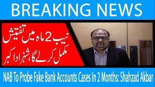 NAB To Probe Fake Bank Accounts Cases In 2 Months: Shahzad Akbar | 17 January 2019 | 92NewsHD