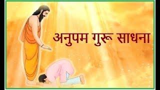 guru darshan sadhana