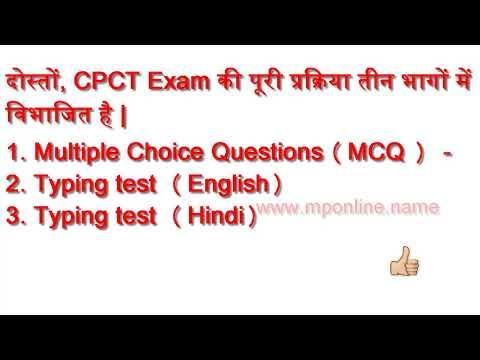 How to Qualify for CPCT Exam | MPOnline Originals