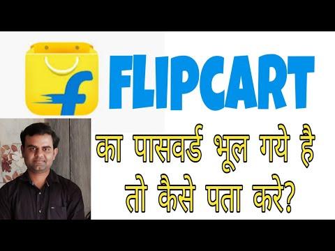 flipcart ka password kaise pata kare ll how to reset flipcart forgot password