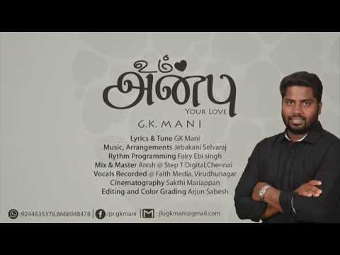 Um anbu| Tamil Christian song| Pastor. G.k. Mani