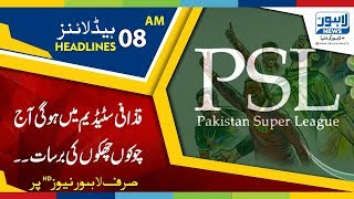 08 AM Headlines Lahore News HD - 20 March 2018