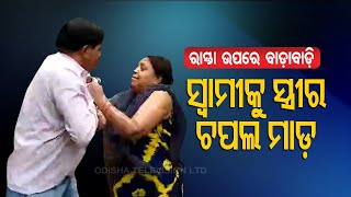 Husband-Wife Fight On Middle Of Road Near Sambalpur Collectorate
