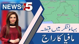 NEWS at 5 With Madiha Maqsood   22 January 2019   Saeed Ghani   92NewsHD