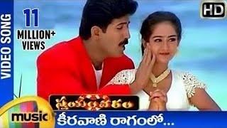 Swayamvaram Telugu Movie Songs | Keeravani Ragamlo Video Song | Venu | Laya | Mango Music