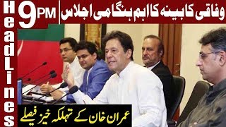 PM Imran Khan chairs Federal Cabinet meeting | Headlines & Bulletin 9 PM | 25 October 2018 | Express