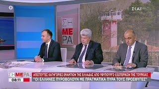 Απίστευτες κατηγορίες εναντίον της Ελλάδας από υφυπουργό εξωτερικών της Τουρκίας   24/06/2020