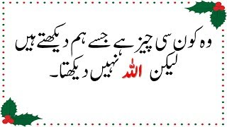 Difficult paheliyan in urdu with answer