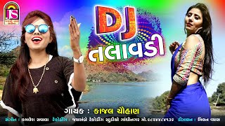 Dj Talavadi (પોની જગ મગ) Kajal Chauhan Latest Gujarati Song