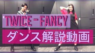 Download TWICE - FANCY 振り付け解説 Video
