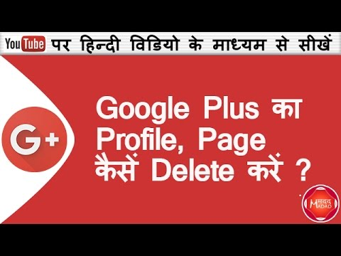 Hindi | How to Delete ' Google + Profile | Page '  kaise डिलीट करें ?