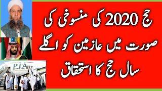 New Updates Hajj and Umrah l Hajj 2020 l Hajj Definition l Hajj and Umrah l