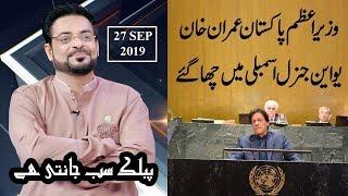 Public Sab Janti Hai with Dr Aamir Liaquat | 27 Sep 2019 | Public News
