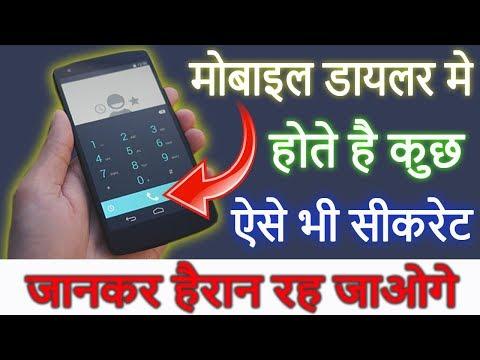 Mobile Dialer Hidden Secret Trick 2018