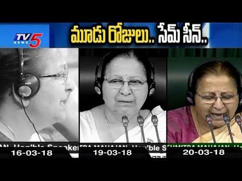 మూడు రోజులూ సేమ్ సీన్..! | Lok Sabha Adjourned Preventing No Confidence Motion | TV5 News
