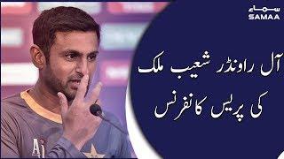 All Rounder Shoaib Malik Press Conference | SAMAA TV | 22 Jan 2020