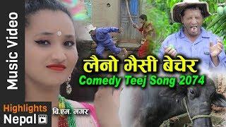 Singapure Saree (सिङ्गापुरे सारी) | New Nepali Teej Song 2017 | Dilli Raj Dangi, Sanjita B.M Magar