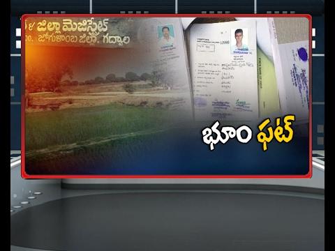 Land Mafia || Fake Land Documents by Revenue Officers || Jogulamba Gadwal District || NTV