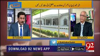 Some Govt officers reportedly taking double salaries: Sohail Bhatti | Bakhabar Subh | 92NewsHD