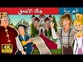 جاك الأحمق | | قصص اطفال | حكايات عربية | Arabian Fairy Tales