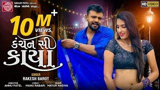 Kanchan Si Kaya ||Rakesh Barot ||New Gujarati Video Song 2020 ||કંચન સી કાયા ||Ram Audio