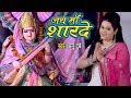 Download माँ शारदे कहा तू बिना बजा रही है - Anu Dubey - Jai Maa Sharde - Maa Saraswati Vandana 2019 MP3,3GP,MP4