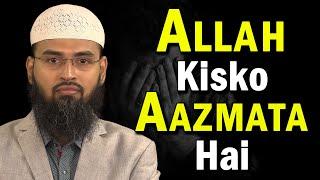 Allah Har Kisi Ko Nahi Azmata Hai Balki Apne Khaas Bando Ko Hi Aazmata Hai By Adv. Faiz Syed