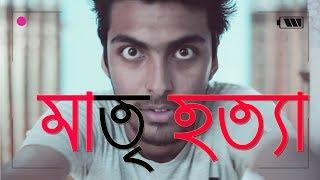 মাতৃহত্যা   ShortFilm   Prank King Entertainment   একটি একক শর্টফিল্ম   Social Awareness Video