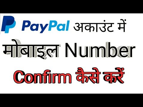 How To Confirm Mobile Number In  PayPal Account Know in hindi