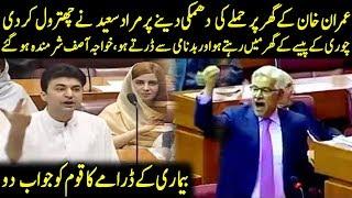 Murad Saeed aur Khawaja Asif Amnay Samnay, Speaker Nay Mic Hi Band Kar Diay   10 December 2019
