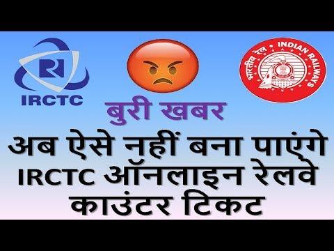 अब ऐसे नहीं बना पाएंगे IRCTC ऑनलाइन रेलवे काउंटर टिकट I-Ticket services IRCTC have been discontinued