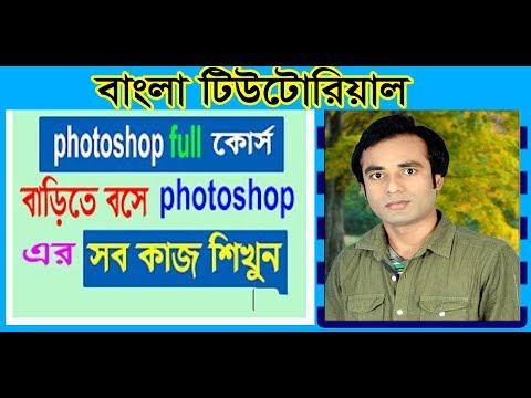 Photoshop Bangla Tutorial 2018, Adobe Photoshop Cs6/CC 2018, Part-2,