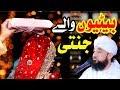 Download lagu Betiyon Wale Jannati | Raza SaQib Mustafai | Quide Azam University ISB | New Bayan 2018