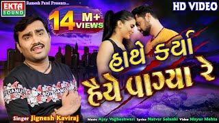 Hathe Karya Haiye Vagya Re    Jignesh Kaviraj    HD Video    New Bewafa Song    Ekta Sound