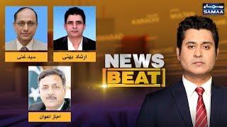 News Beat | SAMAA TV | 17 August 2019