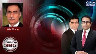 Maryam Nawaz Ki Nayi Tweet   Agenda 360   SAMAA TV   21 June 2018