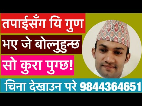Xxx Mp4 यस्तो गुण भएकाहरुले जे बोल्छन् बोलेको कुरा पुग्छ Nepali Astrology Tips Astro Suyog Suyog Adhikar 3gp Sex