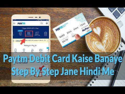 Paytm Debit Card Kaise Banaye Step by Step Hindi Me