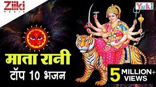 मातारानी टॉप 10 भजन | Mata Rani Ke Bhajan | देवी माँ के भजन : अम्बे माँ के भजन : दुर्गा माँ भजन