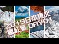 [4K]香蕉哈比2019日本東北自駕紅葉狩—DAY01