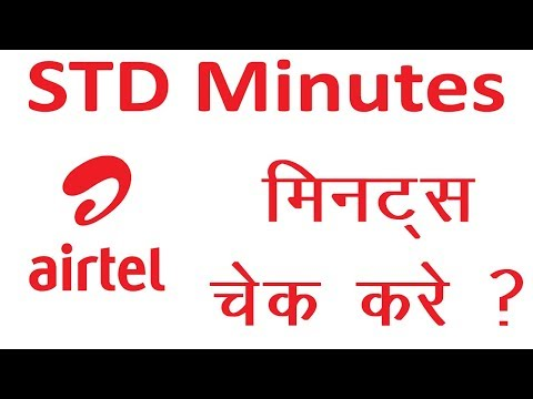 Airtel STD minutes check | USSD code