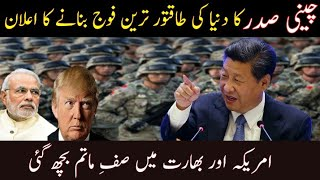 China Will Make World Strongest Army