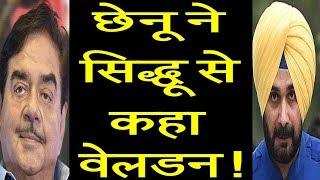 Navjot singh sidhu के समर्थन में क्यों आए Shatrughan sinha,?  जानिए पूरी बात