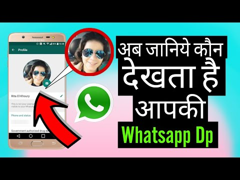 How To Know Who Visited Your Whatsapp Profile Picture, Whatsapp Dp & Whatsapp Status    2018