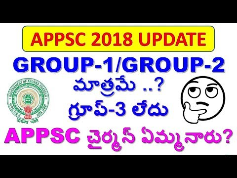 APPSC changes in 2018 || group 1 group 2 group 3 exam latest news||LATEST ap groups update