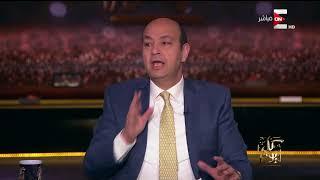 كل يوم - عمرو أديب يطالب بعرض هشام جنينة على طبيب نفسي بسبب تصريحاته
